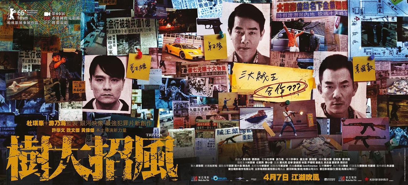 Asian Cinema at Edinburgh International Film Festival 2016