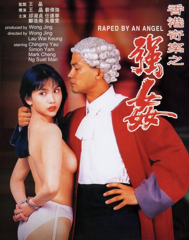 RapedByAnAngel+1993-2-b