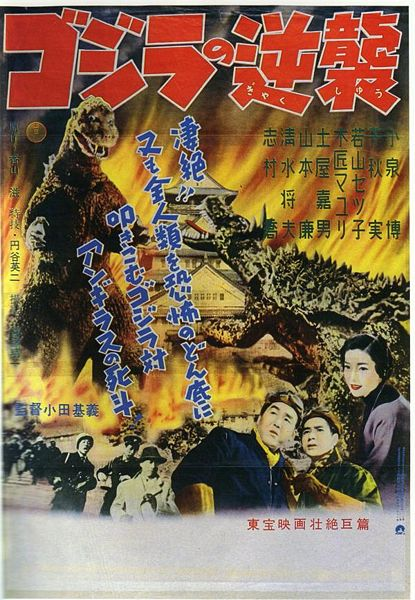 1Godzilla and Anguirus from 1955 Godzilla Raids Again