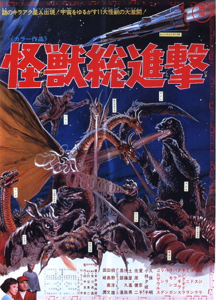 7Destroy All Monsters-poster