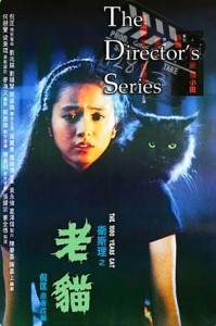 lao-mao-the-cat-1992-movie-poster