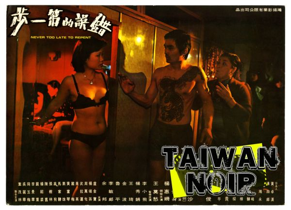 taiwanese Adult movie